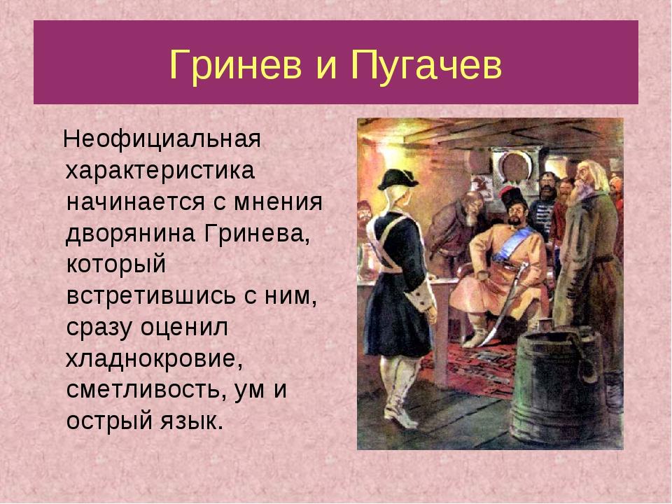 Гринев и Пугачев Неофициальная характеристика начинается с мнения дворянина Г...