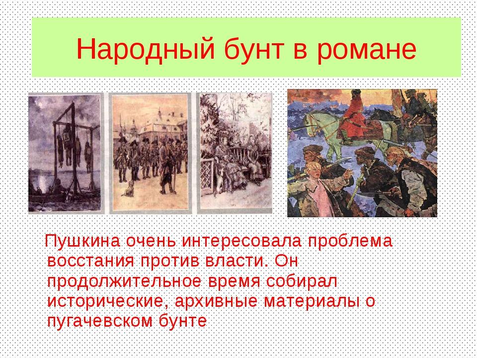 Народный бунт в романе Пушкина очень интересовала проблема восстания против в...