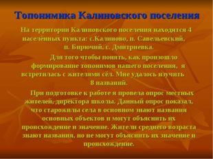Топонимика Калиновского поселения На территории Калиновского поселения находя