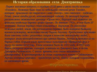 История образования села Дмитриевка Первое заселение началось в середине XVII