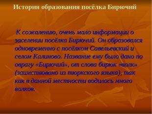 История образования посёлка Бирючий К сожалению, очень мало информации о засе