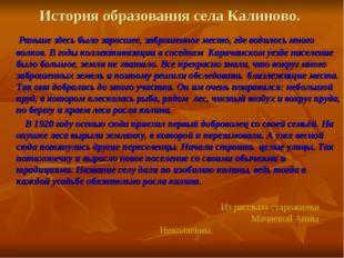 История образования села Калиново. Раньше здесь было заросшее, заброшенное ме