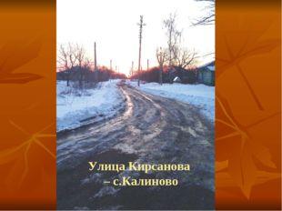 Улица Кирсанова – с.Калиново
