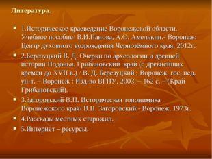 Литература. 1.Историческое краеведение Воронежской области. Учебное пособие/
