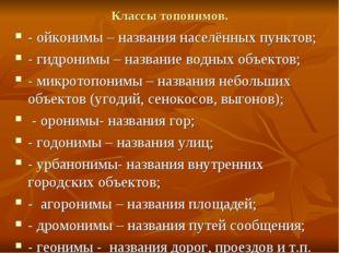 Классы топонимов. - ойконимы – названия населённых пунктов; - гидронимы – наз
