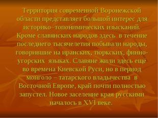 Территория современной Воронежской области представляет большой интерес для