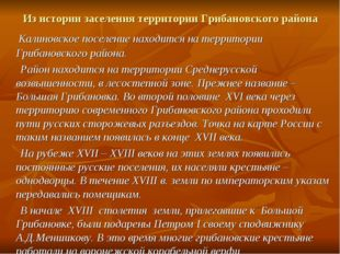 Из истории заселения территории Грибановского района Калиновское поселение на