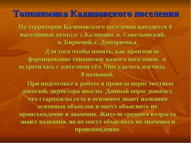 Топонимика Калиновского поселения На территории Калиновского поселения находя...