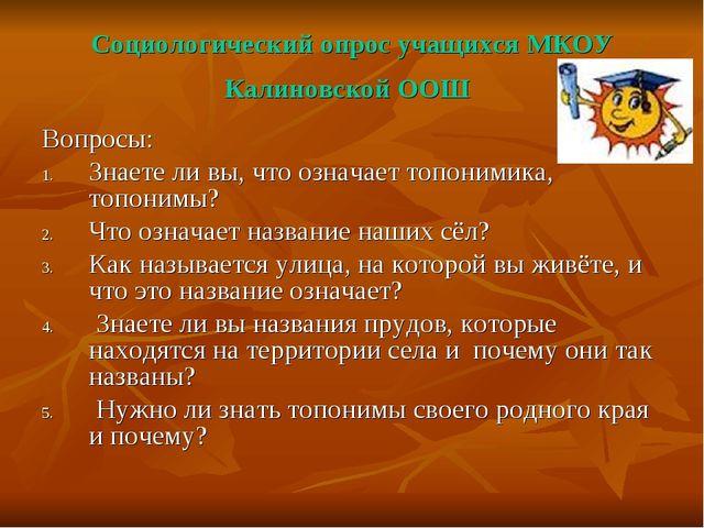 Социологический опрос учащихся МКОУ Калиновской ООШ Вопросы: Знаете ли вы, чт...