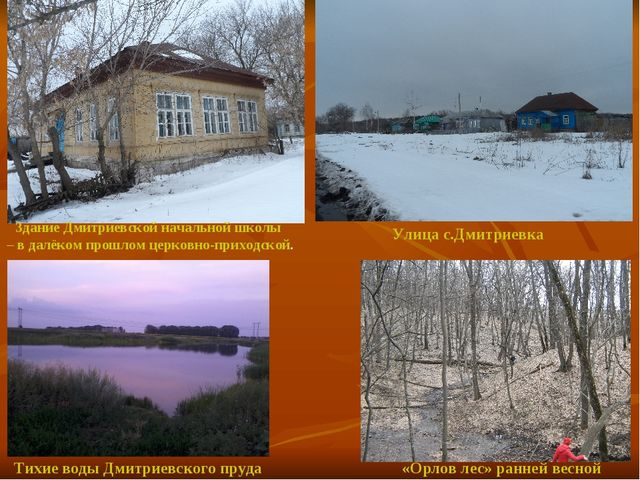 Здание Дмитриевской начальной школы – в далёком прошлом церковно-приходской....