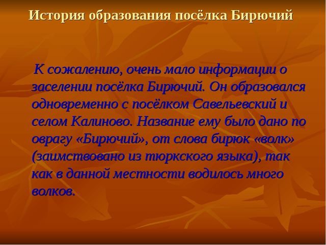История образования посёлка Бирючий К сожалению, очень мало информации о засе...