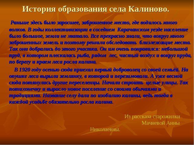 История образования села Калиново. Раньше здесь было заросшее, заброшенное ме...