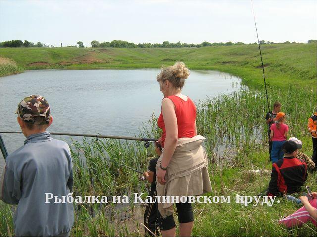 Рыбалка на Калиновском пруду.