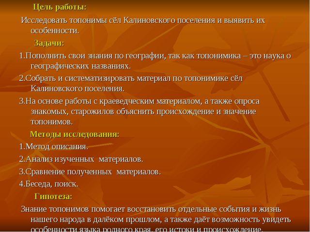 Цель работы: Исследовать топонимы сёл Калиновского поселения и выявить их ос...