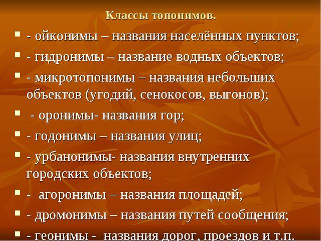 Классы топонимов. - ойконимы – названия населённых пунктов; - гидронимы – наз...