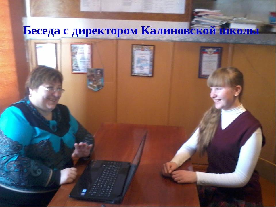Беседа с директором Калиновской школы