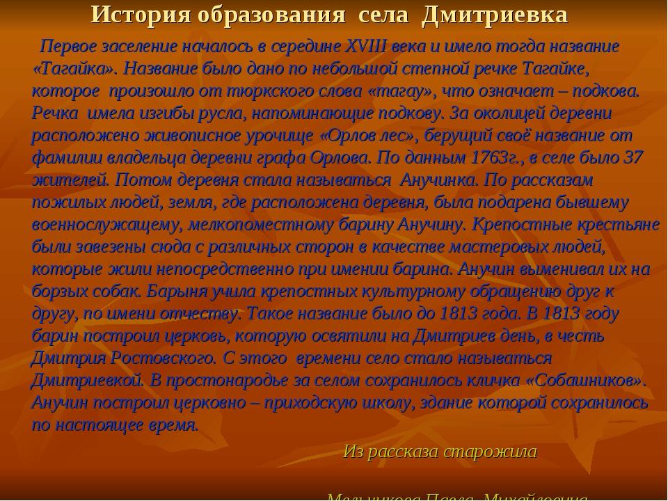 История образования села Дмитриевка Первое заселение началось в середине XVII...