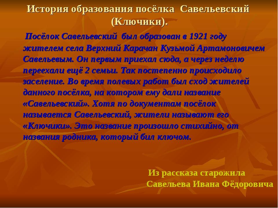История образования посёлка Савельевский (Ключики). Посёлок Савельевский был...