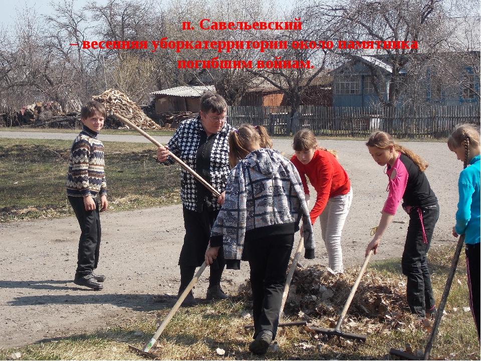 п. Савельевский – весенняя уборкатерритории около памятника погибшим войнам.