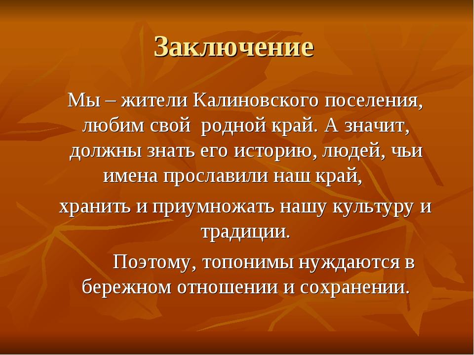 Заключение Мы – жители Калиновского поселения, любим свой родной край. А знач...