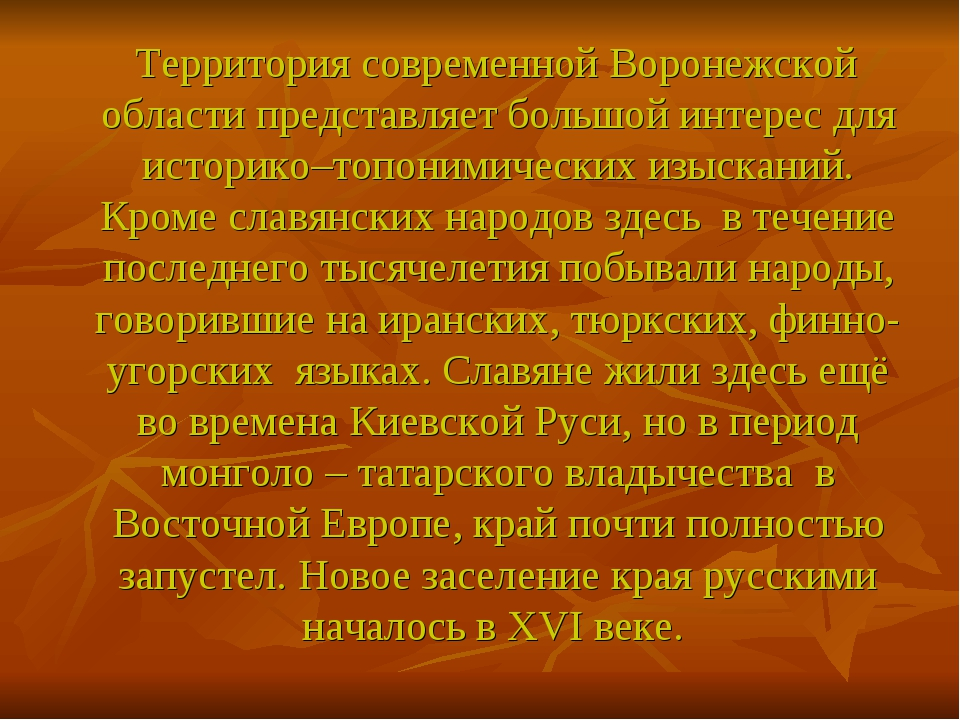 Территория современной Воронежской области представляет большой интерес для...