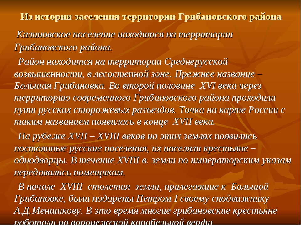 Из истории заселения территории Грибановского района Калиновское поселение на...