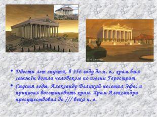 Двести лет спустя, в 356 году до н. э., храм был сожжён дотла человеком по им