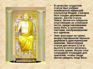 В качестве создателя статуи был избран знаменитый афинский скульптор Фидий. С