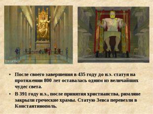 После своего завершения в 435 году до н.э. статуя на протяжении 800 лет остав