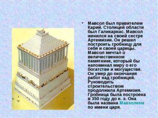 Мавсол был правителем Карий. Столицей области был Галикарнас. Мавсол женился
