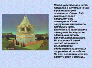 Пепел царственной четы хранился в золотых урнах в усыпальнице в основании зда