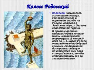 Колосс Родосский Колоссом называлась гигантская статуя, которая стояла в порт