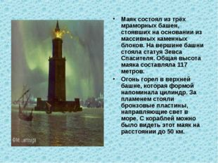Маяк состоял из трёх мраморных башен, стоявших на основании из массивных каме