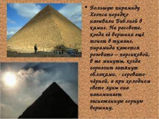 Большую пирамиду Хеопса нередко называли Библией в камне. На рассвете, когда
