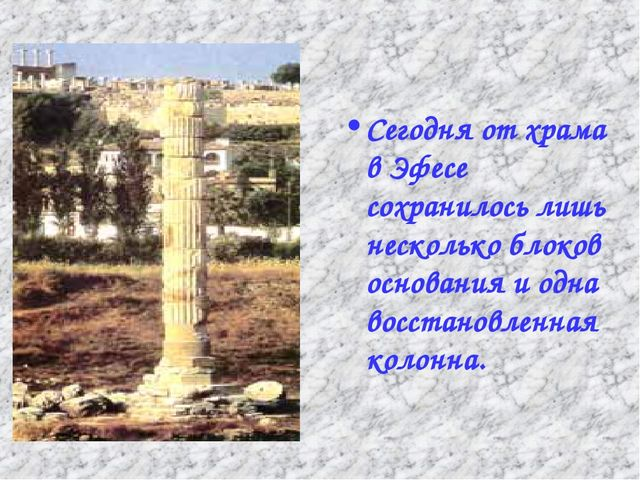 Сегодня от храма в Эфесе сохранилось лишь несколько блоков основания и одна в...