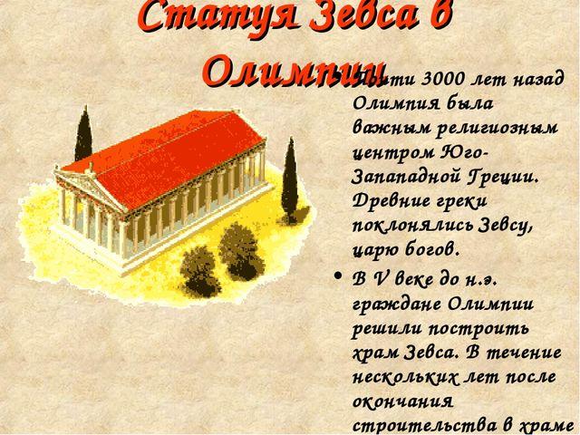 Статуя Зевса в Олимпии Почти 3000 лет назад Олимпия была важным религиозным ц...