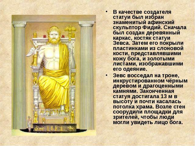 В качестве создателя статуи был избран знаменитый афинский скульптор Фидий. С...