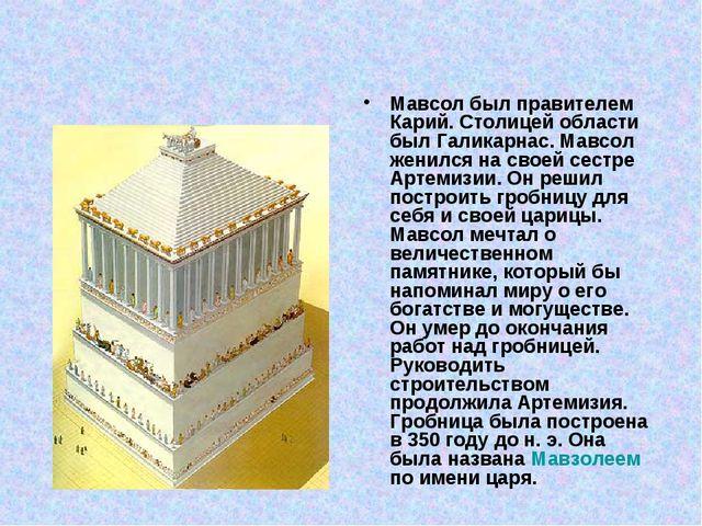 Мавсол был правителем Карий. Столицей области был Галикарнас. Мавсол женился...
