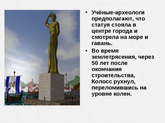 Учёные-археологи предполагают, что статуя стояла в центре города и смотрела н...