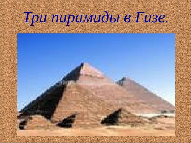Три пирамиды в Гизе.