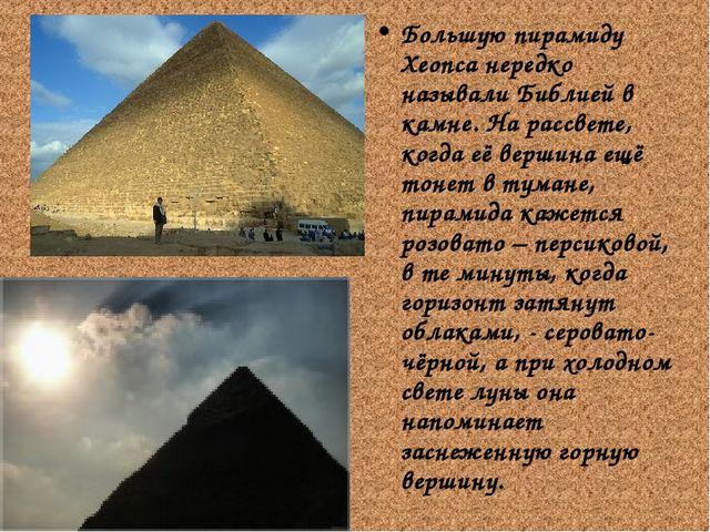 Большую пирамиду Хеопса нередко называли Библией в камне. На рассвете, когда...