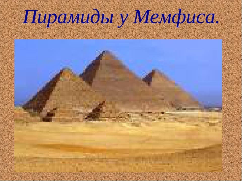 Пирамиды у Мемфиса.