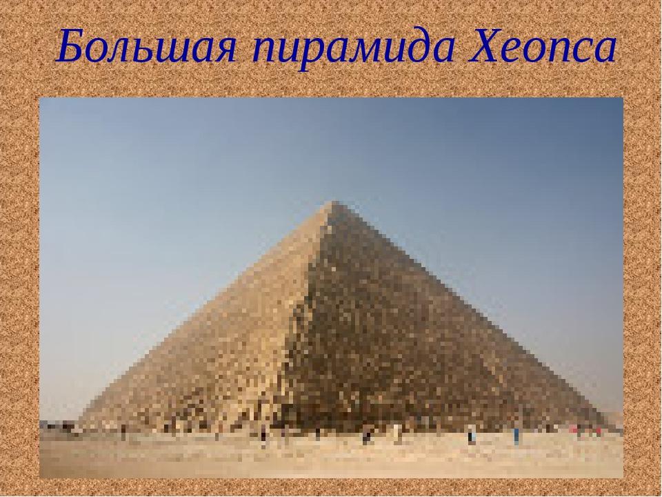 Большая пирамида Хеопса
