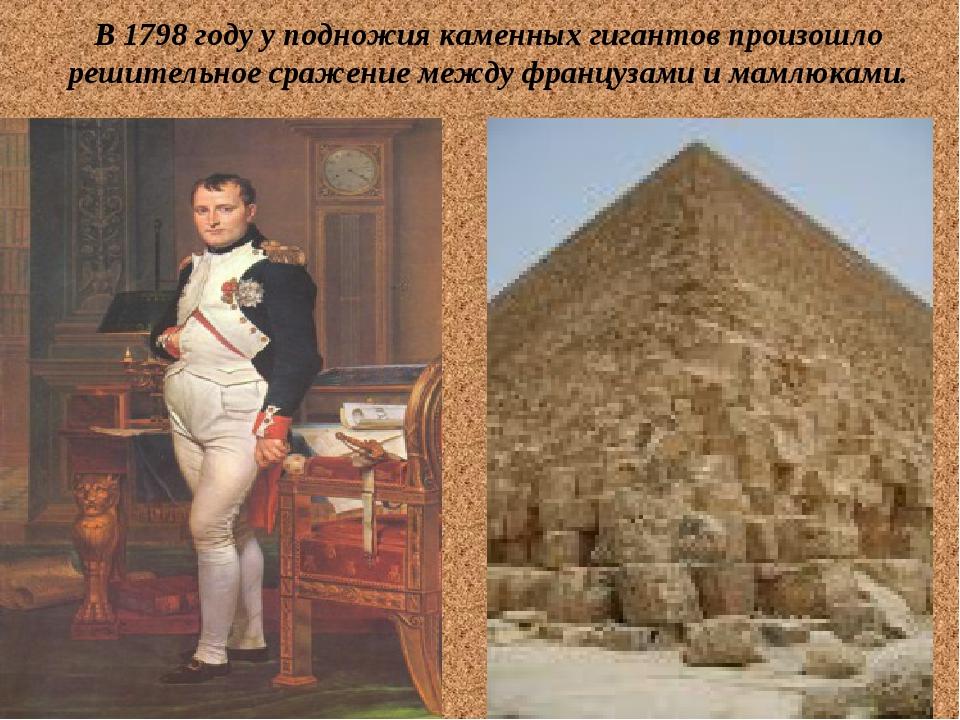 В 1798 году у подножия каменных гигантов произошло решительное сражение между...