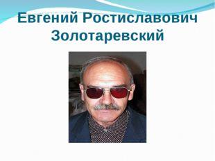 Евгений Ростиславович Золотаревский