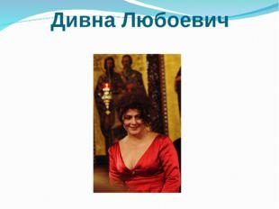 Дивна Любоевич