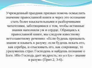 Учрежденный праздник призван помочь осмыслить значение православной книги и ч