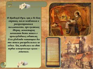 В Киевской Руси, как и во всех странах, после появления и распространения пис