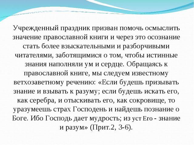 Учрежденный праздник призван помочь осмыслить значение православной книги и ч...