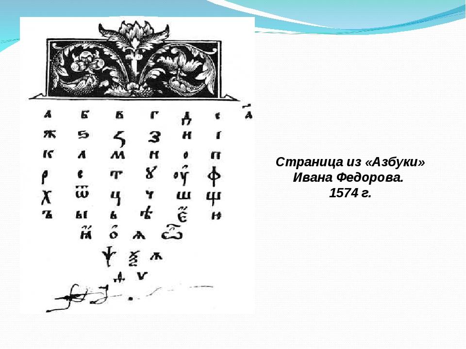 Страница из «Азбуки» Ивана Федорова. 1574 г.